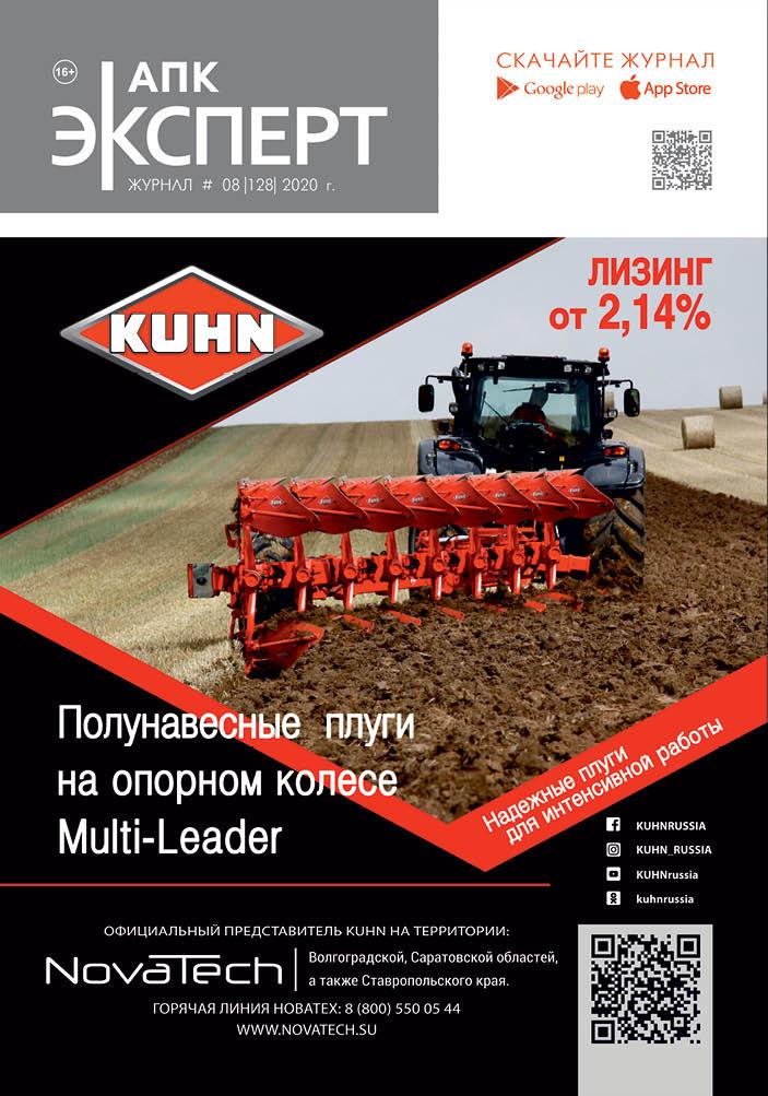 Журнал «АПК Эксперт» №128